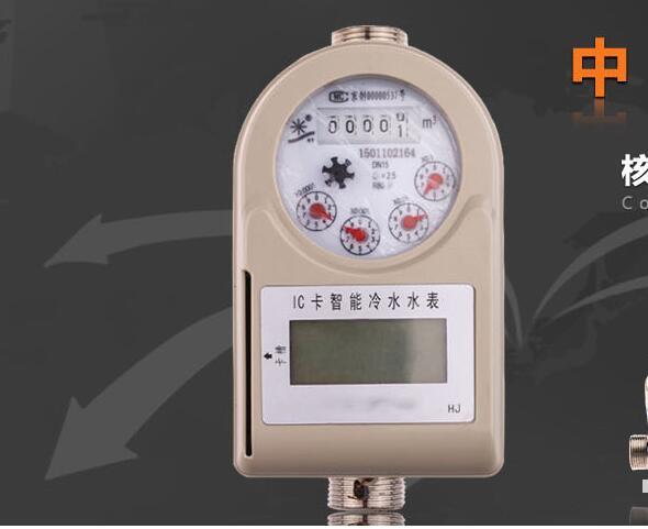 重庆水表厂智能水表的春天将要来临
